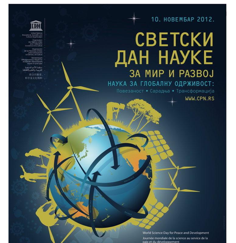 Svetski-dan-nauke-u-Srbiji_resize