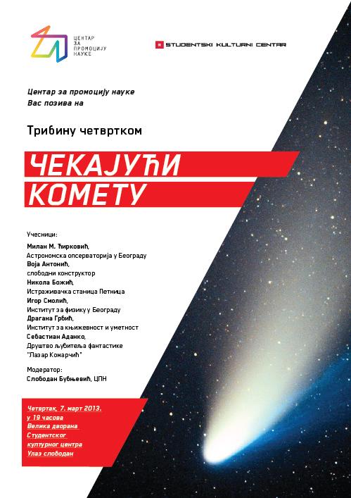 Elektronska-pozivnica-Cekajuci-kometu