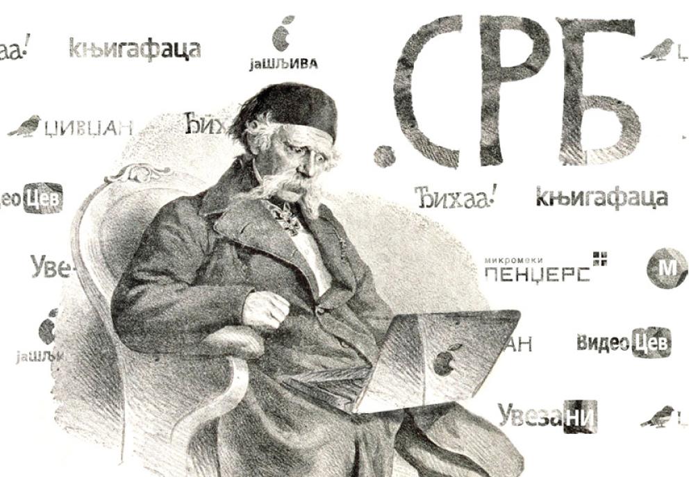 vuk-cirilica