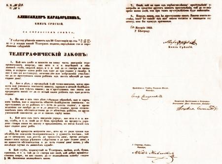 Telegraficeski zakon